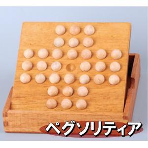 木製 ペグソリティア ボールソリティア ボードパズル ボード ボール ゲーム クラシックパズル 一人遊び 子供 玩具 おもちゃ 球 遊び  (送料無料)hos-j67|southernwind