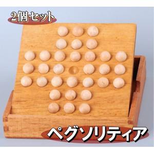 木製 ペグソリティア 2個セット ボールソリティア ボードパズル ボード ボール ゲーム クラシックパズル 一人遊び 子供 玩具 おもちゃ 球  (送料無料)hos-j68|southernwind