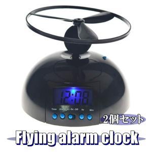 フライング アラーム クロック 2個セット 空 飛ぶ デジタル 目覚まし時計 二度寝防止 置時計 説明書付き  (送料無料)hos-j98 southernwind