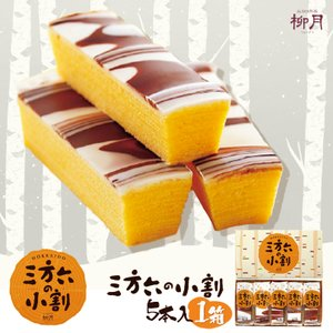 三方六の小割 5本入×1箱 送料無料 柳月 北海道 お土産 バウムクーヘン