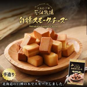 花畑牧場 白樺スモークチーズ 2袋セット 送料無料 メール便 日付指定不可 北海道|souvenir-chidoriya