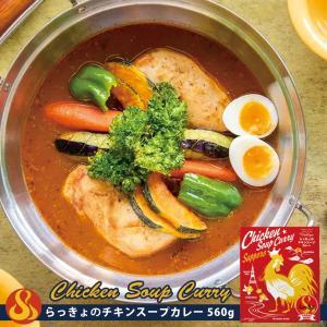 らっきょ チキン スープカレー 北海道