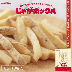 じゃがポックル カルビー 10袋入 お菓子 ポテトチップス お土産 北海道 ギフト プレゼント 人気 お取り寄せ|souvenir-chidoriya