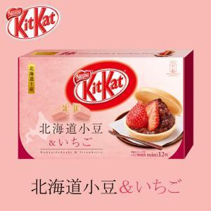 キットカット ミニ 北海道小豆&いちご 12枚入 ネスレ 北海道
