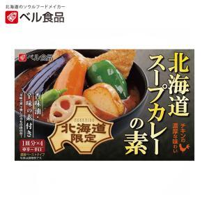 ベル 北海道スープカレーの素×3箱セット 送料無料 メール便 日付指定不可 北海道