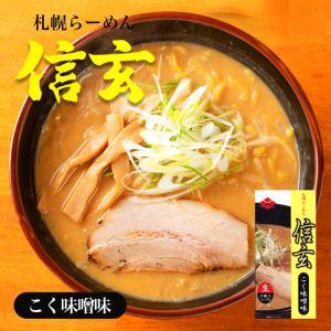信玄 こく味噌 2食入 1箱 北海道 札幌 ラーメン