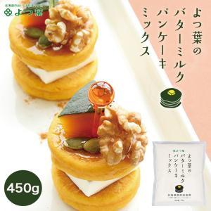 よつ葉のバターミルクパンケーキミックス 2袋セット 送料無料 メール便 日付指定不可 北海道