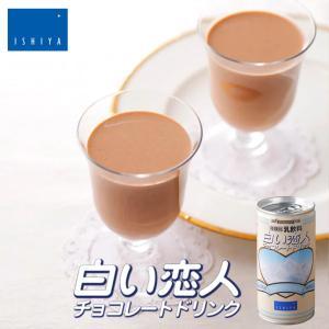 白い恋人 チョコレートドリンク 石屋製菓 クッキー ラングドシャ チョコ 北海道 お土産|souvenir-chidoriya