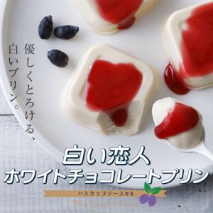 白い恋人 ホワイト チョコレートプリン 3個入 石屋製菓 クッキー ラングドシャ チョコ 北海道 お土産 送料無料|souvenir-chidoriya