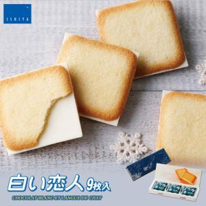 白い恋人 9枚入 石屋製菓 クッキー ラングドシャ チョコ 北海道 お土産|souvenir-chidoriya