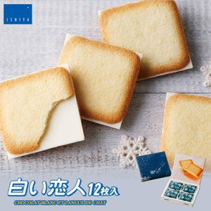 ホワイトデー 白い恋人 12枚入 石屋製菓 クッキー ラングドシャ チョコ 北海道 お土産 送料無料|souvenir-chidoriya