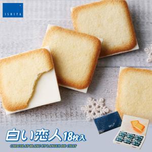白い恋人 18枚入 ホワイト 石屋製菓 クッキー ラングドシャ チョコ 北海道 お土産 送料無料|souvenir-chidoriya