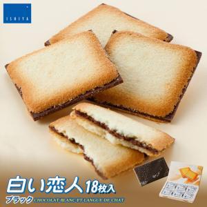 白い恋人 18枚入 ブラック 石屋製菓 クッキー ラングドシャ チョコ 北海道 お土産 送料無料|souvenir-chidoriya