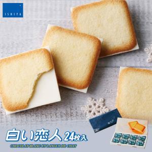白い恋人 24枚入 ホワイト 石屋製菓 クッキー ラングドシャ チョコ 北海道 お土産 送料無料|souvenir-chidoriya