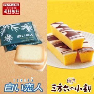 北海道 お土産セット 《白い恋人 12枚入》《三方六の小割 5本入》《各1箱》《メール便》 バレンタインデー ホワイトデー 送料無料|souvenir-chidoriya
