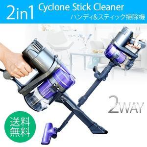 掃除機 サイクロン 軽量 ハンディ スティック 2in1 タイプ SY-054