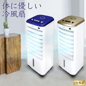 冷風機 家庭用 扇風機 リビング おすすめ 冷風扇 ボックス...