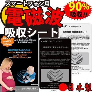 様々なスマートフォンに貼るだけで使える、電磁波 吸収シート  気になるスマホの電磁波からあなたを守り...