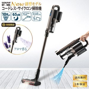 【 お掃除タイムにフレグランスを楽しむ♪ 】 フレグランスを装着できる当店オリジナルの掃除機です。 ...