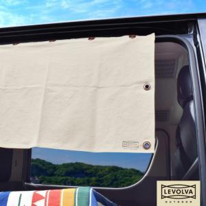 取付けフリーなカーテン Lサイズ どこでもカーテン|車用 吸盤&マグネットカーテン アウトドア用品 日よけ 車中泊|レヴォルヴァ LEVOLVA OUTDOOR シリーズ|sovie-store