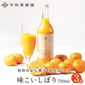 みかん ジュース 無添加 早和果樹園 味こいしぼり  720ml×3本入りW  果汁100% 高級 お取り寄せ 健康 sowamikan
