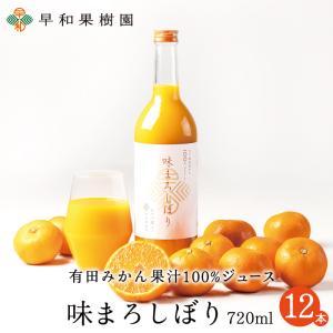 みかん ジュース ストレート 果汁100% 無添加 早和果樹園 味まろしぼり 720ml×12本入w  和歌山 有田 温州みかん 健康 sowamikan