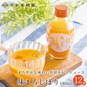 みかん ジュース ストレート 果汁100% 無添加 早和果樹園 味まろしぼり  180ml×12本入R 和歌山 有田 温州みかん 健康 sowamikan