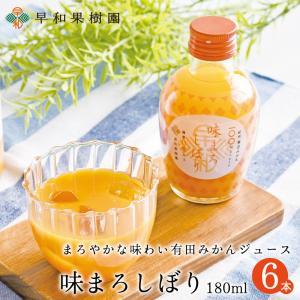 みかん ジュース ストレート 無添加 ストレート 果汁100% 早和果樹園 味まろしぼり  180ml×6本入R 和歌山 有田 温州みかん 健康 sowamikan