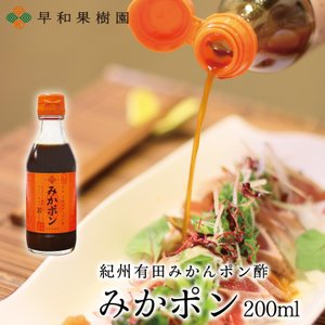みかん ポン酢 早和果樹園 みかポン 200ml R ポイント消化 みかぽん 和歌山 おみやげ 人気|sowamikan