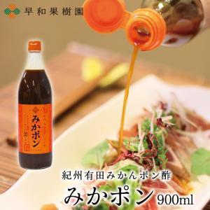 みかん ポン酢 早和果樹園 みかポン 900ml R みかぽん 和歌山 おみやげ 人気|sowamikan