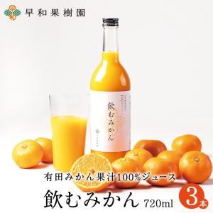 みかん ジュース 有田 無添加 ストレート 果汁100% 早和果樹園 飲むみかん 720ml×3本入  和歌山 お取り寄せ 健康 sowamikan