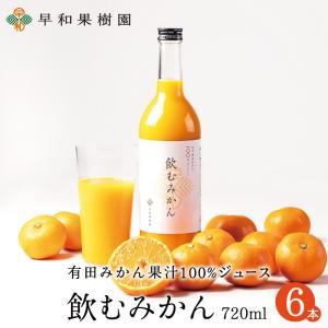 みかん ジュース 有田 無添加 ストレート 果汁100% 早和果樹園 飲むみかん 720ml×6本入  和歌山 お取り寄せ 健康 sowamikan