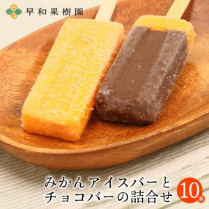 アイス フルーツアイス アイスキャンディ チョコアイスバー みかんアイスバーとチョコバー詰合せ10本入 有田みかん 高級 早和果樹園|sowamikan