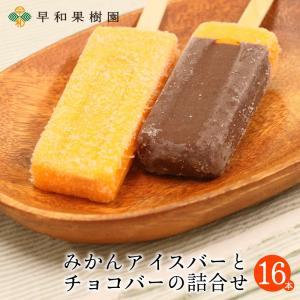 アイス フルーツアイス チョコアイスバー アイスキャンディ みかんアイスバーとチョコバー詰合せ16本入り 有田みかん 高級 早和果樹園|sowamikan