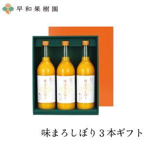 ギフト ストレート みかんジュース 果汁100% 早和果樹園 味まろしぼり3本ギフトW 和歌山 有田 温州みかん 無添加 内祝|sowamikan