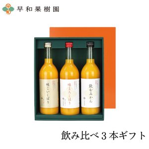 贈り物 みかんジュース ギフト ストレート 果汁100% 飲み比べ3本ギフトW  和歌山 有田 温州...