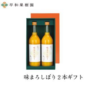 みかん ジュース ギフト 味まろしぼり2本入りギフトW 御祝 贈り物 手土産 プレゼント 有田 早和果樹園|sowamikan