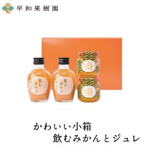 みかんジュース ゼリー 贈り物 ギフト 内祝い お礼 かわいい小箱 飲むみかんとジュレ 有田 和歌山 早和果樹園|sowamikan