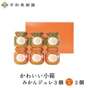 ギフト 贈り物 みかん ゼリー かわいい小箱 ジュレ3個とまるごと1個入3個 御祝 内祝い お礼 有田 まるごと 有田 和歌山 早和果樹園|sowamikan