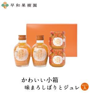 みかんジュース ゼリー 贈り物 ギフト 内祝い お礼 かわいい小箱 味まろしぼりとジュレまるごと1個入ギフト 早和果樹園|sowamikan