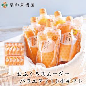 スムージー 飲むゼリー ギフト みかん レモン 柚子 橙 送料無料 和歌山 有田 内祝 御祝 おふくろスムージーバラエティ10本ギフト|sowamikan