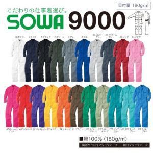 9000 SOWA 桑和 長袖 つなぎ オーバーオール 作業服 SS-LL
