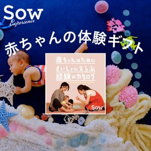 体験ギフト カタログ FOR BABY  出産祝い 1歳誕生日 プレゼント 男の子 女の子  誕生日...