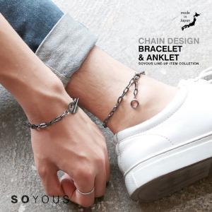 日本製 チェーン  ブレス & アンクレット セット メンズ|soyous