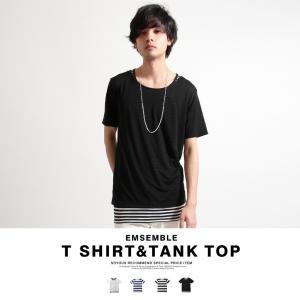 オパール 加工 半袖 Tシャツ タンクトップ アンサンブル セット メンズ|soyous