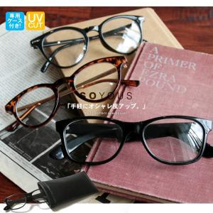 【メガネ】だてめがね 伊達 眼鏡 UVカット ケース付き ウエリントン ラウンド スクエア ボストン メンズ|soyous