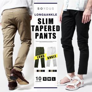 ストレッチ ツイル スリム テーパード アンクル ロング パンツ メンズ|soyous