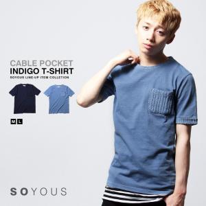 インディゴ 染め ケーブル ニット リンガー ポケット 半袖 Tシャツ メンズ|soyous
