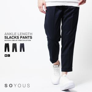 TR ピンストライプ アンクル パンツ スラックス メンズ|soyous