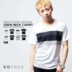 異素材 切り替え 半袖 Tシャツ メンズ soyous